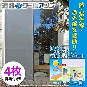 遮熱クールアップ 100cmx200cm 4枚セット 熱中症対策 遮熱シート 遮熱 遮光シート 窓 遮熱カーテン 遮熱フィルム