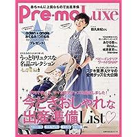 2015-16年版 Pre-mo Luxe