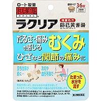 【第2類医薬品】和漢箋 ラクリア 36錠 ×4