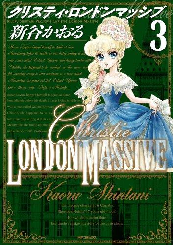 クリスティ・ロンドンマッシブ 3 (MFコミックス フラッパーシリーズ)の詳細を見る