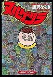 ヌルゲリラ (ビームコミックス)