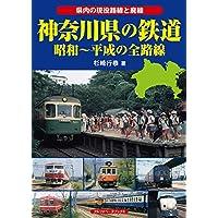 神奈川県の鉄道 (昭和~平成の全路線)
