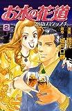 お水の花道(2) (全力コミック)