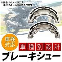 AP ブレーキシュー 入数:1ドラム分(2枚) リア ヤマハ YP125C マジェスティ 125cc 2005年