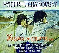 チャイコフスキー:子供のための16の歌