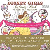 DISNEY GIRLS Coloring Book with LITTLE FRIENDS 世界の花模様を楽しむディズニー・ガールズと小さな仲間たちのぬり絵 画像