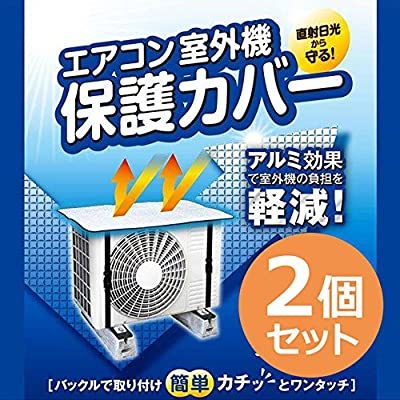 mitas 室外機カバー アルミ エアコン エアコン室外機カバー 遮熱 サンカット 日よけ シート パネル 節電 室外機カバー ER-AC-MY