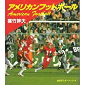 アメリカンフットボール (講談社スポーツシリーズ)