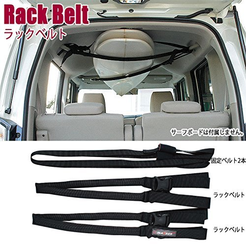 【PCA】サーフボードラックベルト 車内積載 サーフボードキャリア ストラップ...