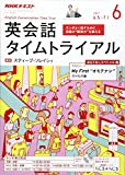 NHKラジオ 英会話タイムトライアル 2017年6月号 [雑誌] (NHKテキスト)