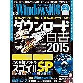 Windows100% 2015年 02月号 [雑誌]