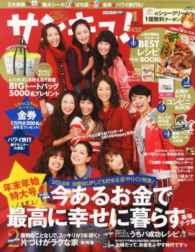 サンキュ! 2014年 01月号 [雑誌]の詳細を見る