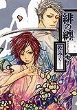 緋の纏 7 (IDコミックス ZERO-SUMコミックス)