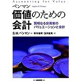 価値のための会計: 賢明なる投資家のバリュエーションと会計