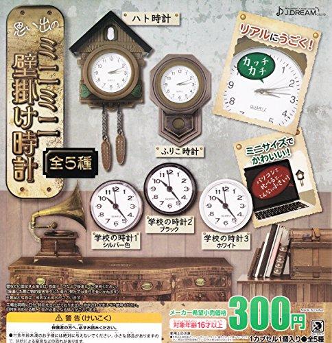 思い出のミニミニ壁掛け時計 全5種 ガチャガチャ