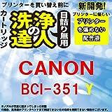 洗浄の達人 プリンター目詰まりヘッドクリーニング洗浄液 キヤノン BCI-351 イエロー Y