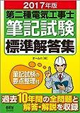 2017年版 第二種電気工事士筆記試験標準解答集