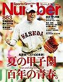 Number(ナンバー)883号 夏の甲子園 百年の青春 (Sports Graphic Number(スポーツ・グラフィックナンバー))