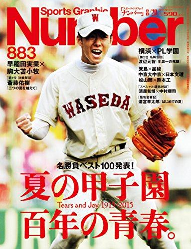 Number(ナンバー)883号 夏の甲子園 百年の青春 (Sports Graphic Number(スポーツ・グラフィックナンバー))の詳細を見る