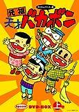 デジタルリマスター版 元祖天才バカボン Special DVD-BOX 上巻 期間限...[DVD]