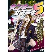 ヤンキー女子高生5~群馬最強伝説~ [DVD]