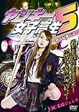 ヤンキー女子高生5~群馬最強伝説~[DVD]