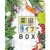 Amazon.co.jp菜園ライフ~本当によくわかる野菜作り~ DVD-BOX 全10枚セット