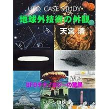 地球外技術の外観: UFO Case studyシリーズ