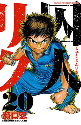 囚人リク(20) (少年チャンピオン・コミックス)