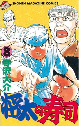 将太の寿司(8) (週刊少年マガジンコミックス)