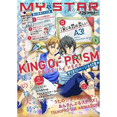 DENGEKI Girl'sStyle  2017年9月号 増刊 MY★STAR vol.9