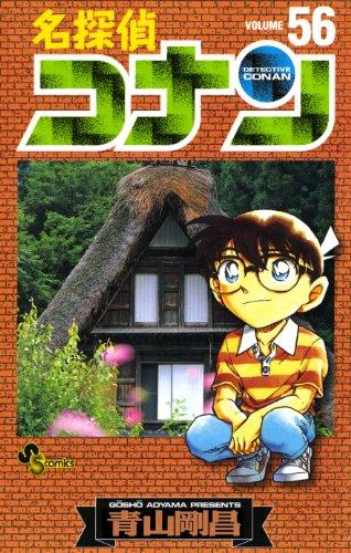 名探偵コナン(56) (少年サンデーコミックス)
