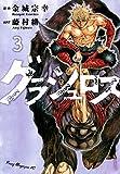 グラシュロス(3) (ヤンマガKCスペシャル)