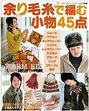 余り毛糸で編む小物45点—「ウォームビズ」のアイデア小物を提案 (レディブティックシリーズ—ニット (2344))