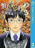 幻覚ピカソ 3 (ジャンプコミックスDIGITAL)