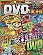 てれびげーむマガジン別冊 人気ゲームDVDスペシャル 実況号 (エンターブレインムック)
