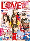 LOVE berry(ラブベリー) vol.8 (Town Mook)