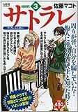 サトラレ 3 (MFコミックス)