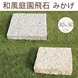 御影敷石(中国) 30×30×5cm
