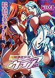 魔獣浄化少女ウテア soul.4 シスターズ / EDGE(エッジ) [DVD]