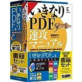 いきなりPDF Ver.5 COMPLETE ガイドブック付き Windows版