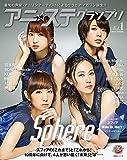 アニステグランプリ Vol.1 (主婦の友ヒットシリーズ)