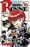 境界のRINNE(36) (少年サンデーコミックス)