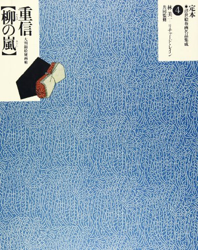 柳川重信「柳の嵐」大判錦絵秘画帖 (定本・浮世絵春画名品集成)