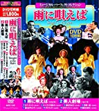 ミュージカル パーフェクトコレクション 雨に唄えば DVD 10枚組 ACC-110