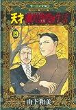 天才柳沢教授の生活(19) (モーニングコミックス)