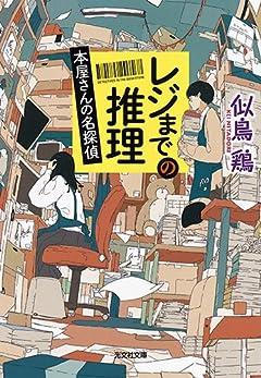 レジまでの推理: 本屋さんの名探偵 (光文社文庫 に 22-2)