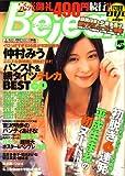 Bejean (ビージーン) 2007年 05月号 [雑誌]