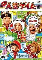 トゥアー人生ゲイム [DVD]()