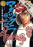 マガツクニ風土記(1)【期間限定 無料お試し版】 (ビッグコミックス)